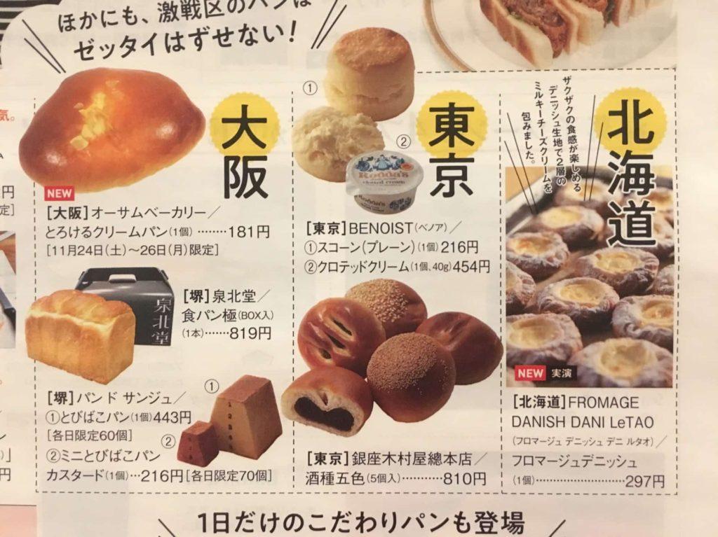 そごう神戸店 そごう 神戸 パンフェスタ 2018 第3回 催事 イベント 出店 店舗一覧 パン屋