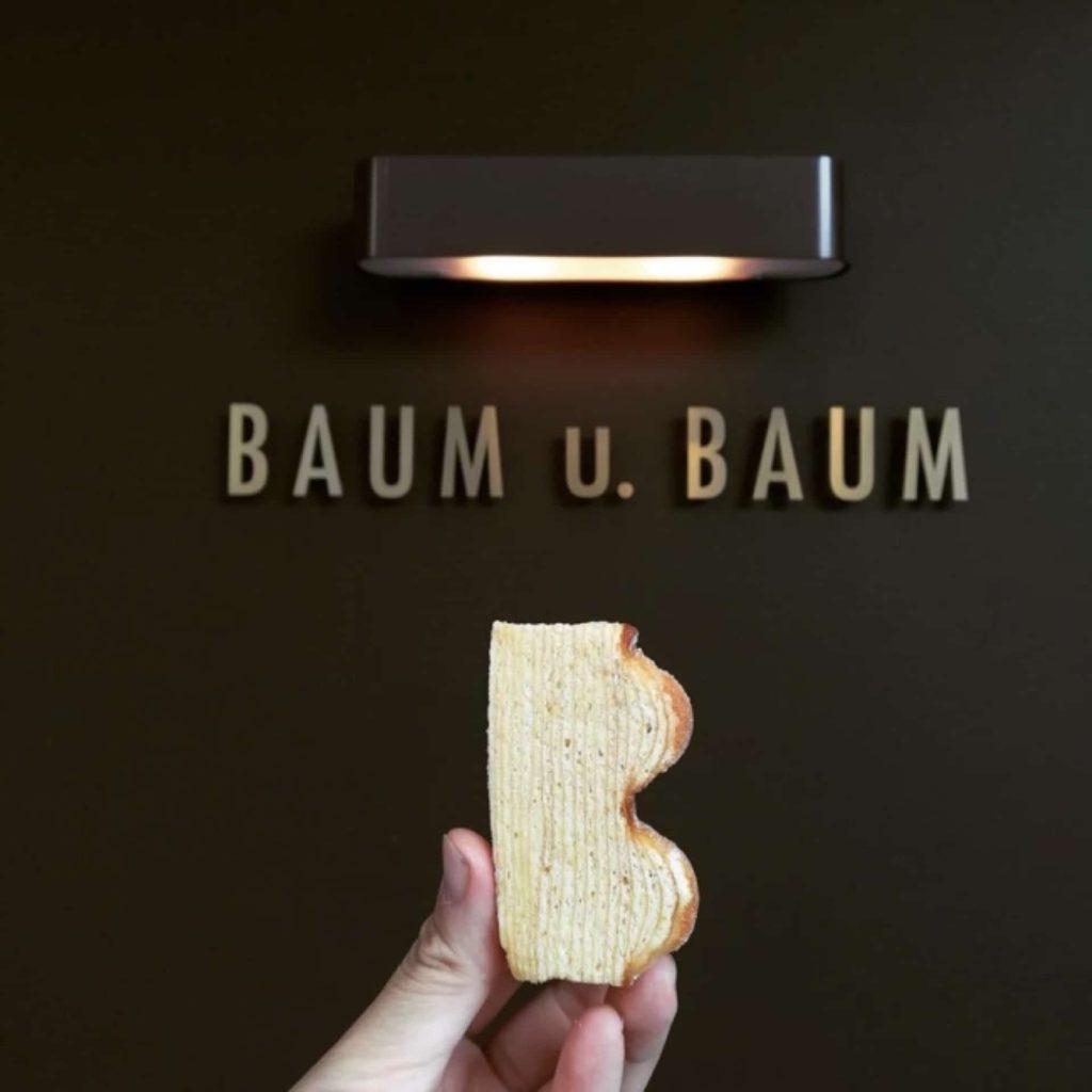 バウムクーヘン 神戸 六甲道 BAUM u. BAUM バウムウントバウム バームクーヘン専門店