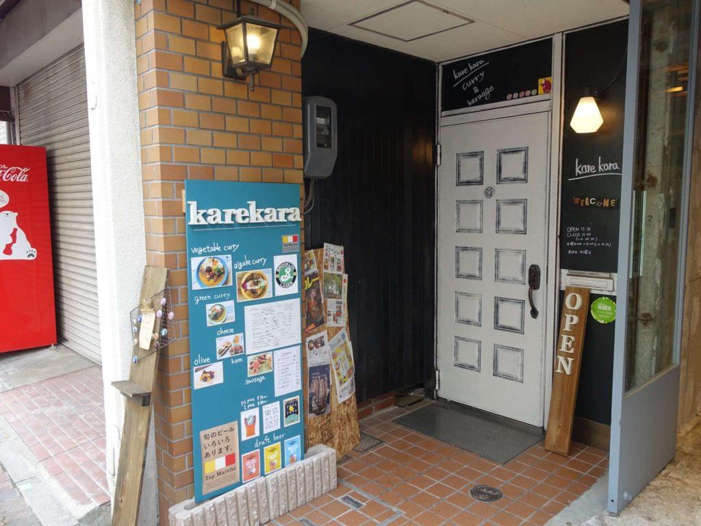karekara カレカラ 神戸 元町 カレー スパイスカレー タイカレー 場所 行き方 アクセス