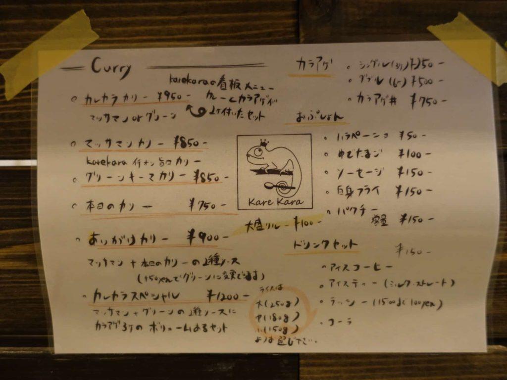 karekara カレカラ 神戸 元町 メニュー カレー 値段 スパイスカレー
