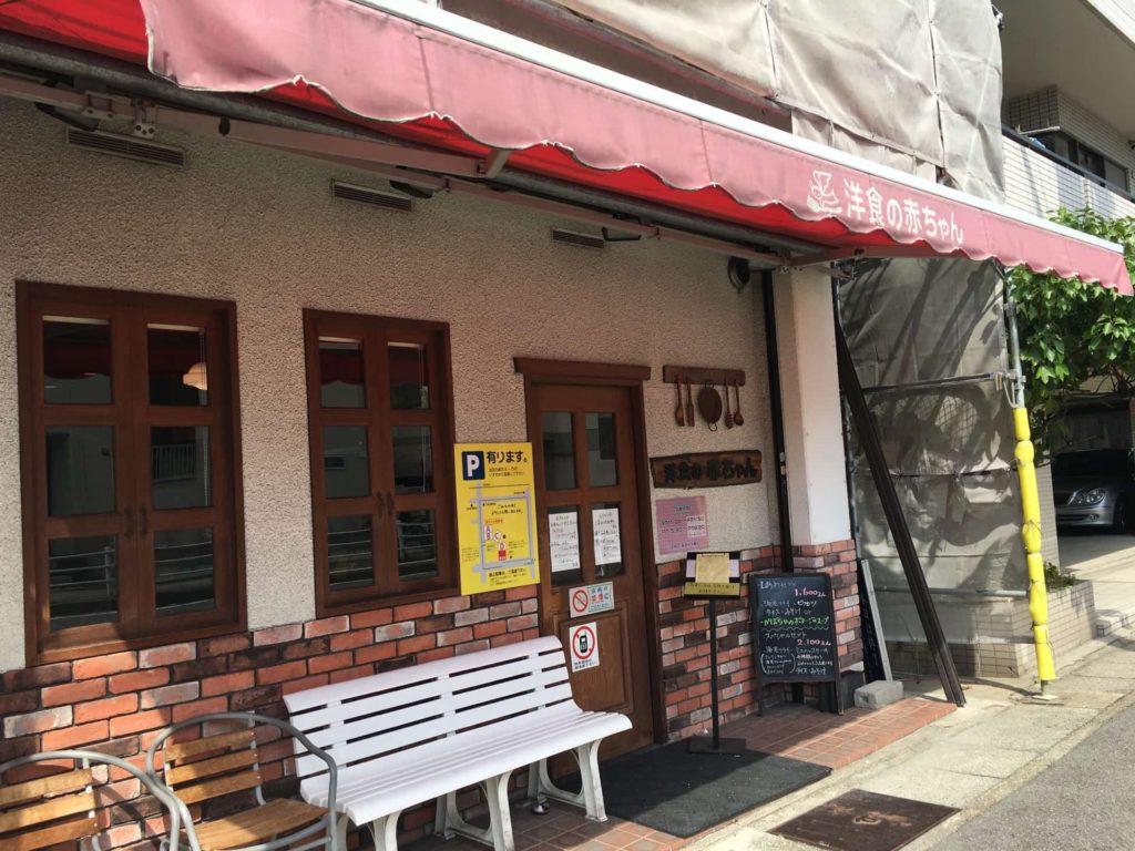 洋食の赤ちゃん 赤ちゃん 洋食 神戸 石屋川 御影 新在家 場所 行き方 アクセス