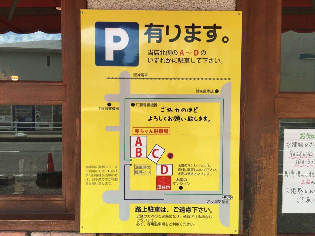 洋食の赤ちゃん 赤ちゃん 洋食 神戸 石屋川 御影 新在家 場所 行き方 アクセス 駐車場