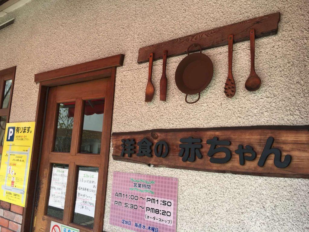 洋食の赤ちゃん 赤ちゃん 洋食 神戸 石屋川 御影 新在家