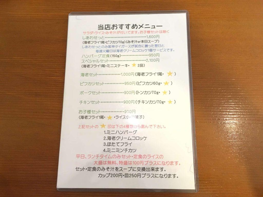 洋食の赤ちゃん 赤ちゃん 洋食 神戸 石屋川 御影 新在家 メニュー ランチ 定食 値段