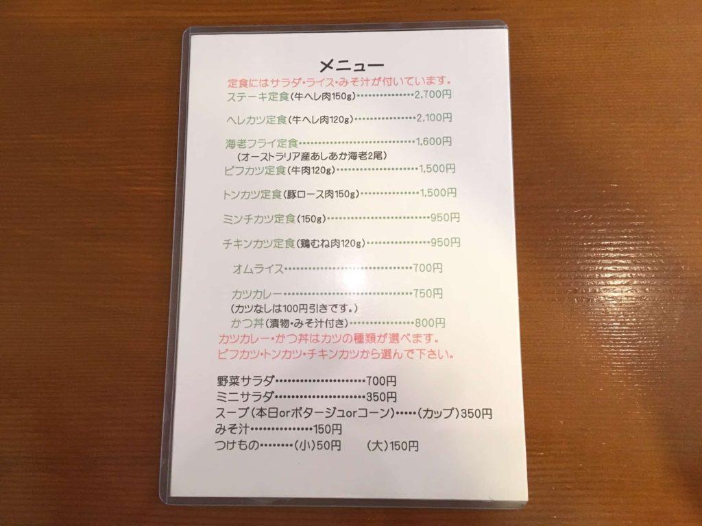 洋食の赤ちゃん 赤ちゃん 洋食 神戸 石屋川 御影 新在家 メニュー 定食 値段