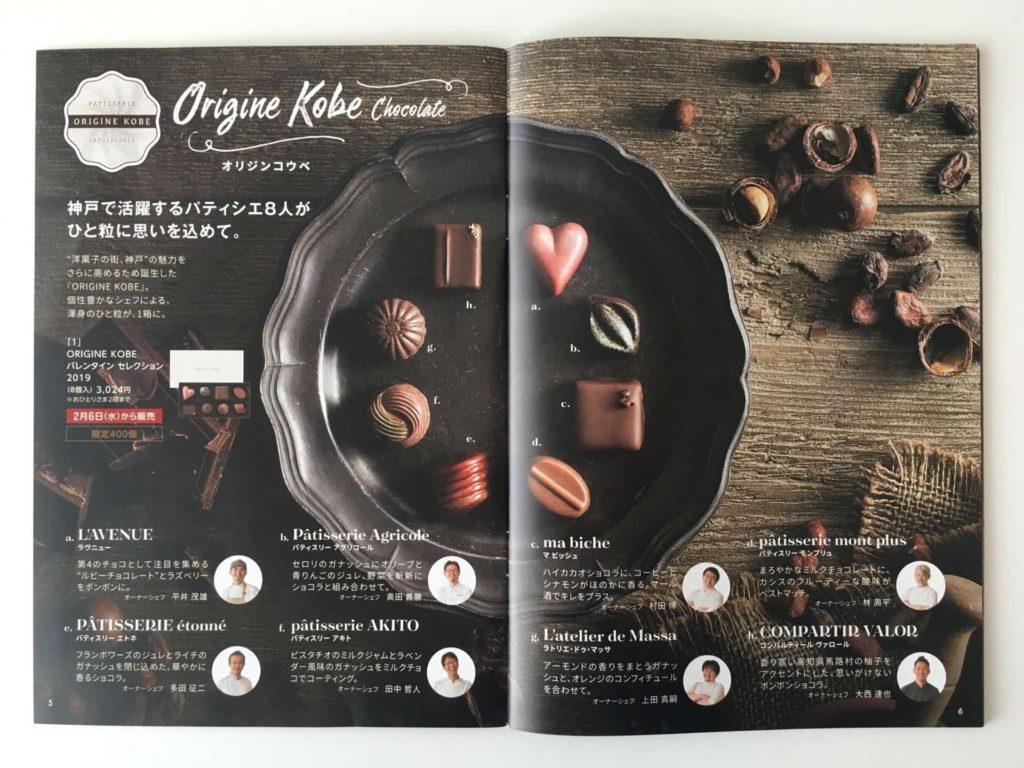 そごう 神戸 そごう神戸 バレンタイン 2019 催事 チョコレート イベント オリジンコウベ