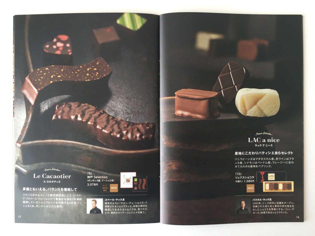 そごう 神戸 そごう神戸 バレンタイン 2019 催事 チョコレート イベント ル カカオティエ ラック ア ニース