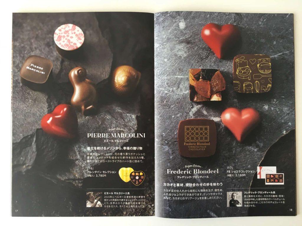 そごう 神戸 そごう神戸 バレンタイン 2019 催事 チョコレート イベント ピエール マルコリーニ フレデリック・ブロンディール