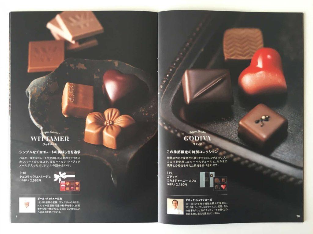 そごう 神戸 そごう神戸 バレンタイン 2019 催事 チョコレート イベント ヴィタメール ゴディバ