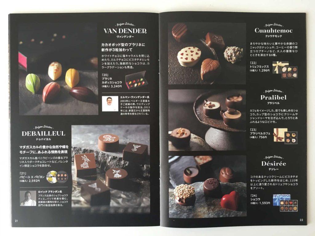 そごう 神戸 そごう神戸 バレンタイン 2019 催事 チョコレート イベント ヴァンデンダー ドゥバイヨル クァウテモック プラリベル デジレー