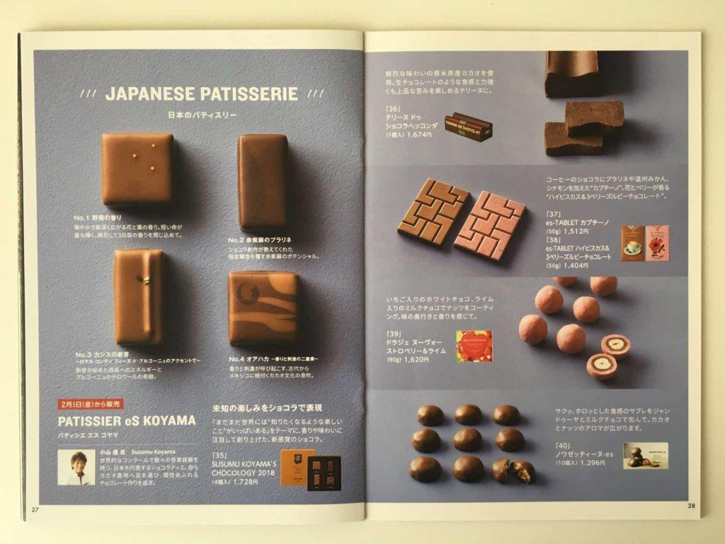 そごう 神戸 そごう神戸 バレンタイン 2019 催事 チョコレート イベント パティシエ エス コヤマ
