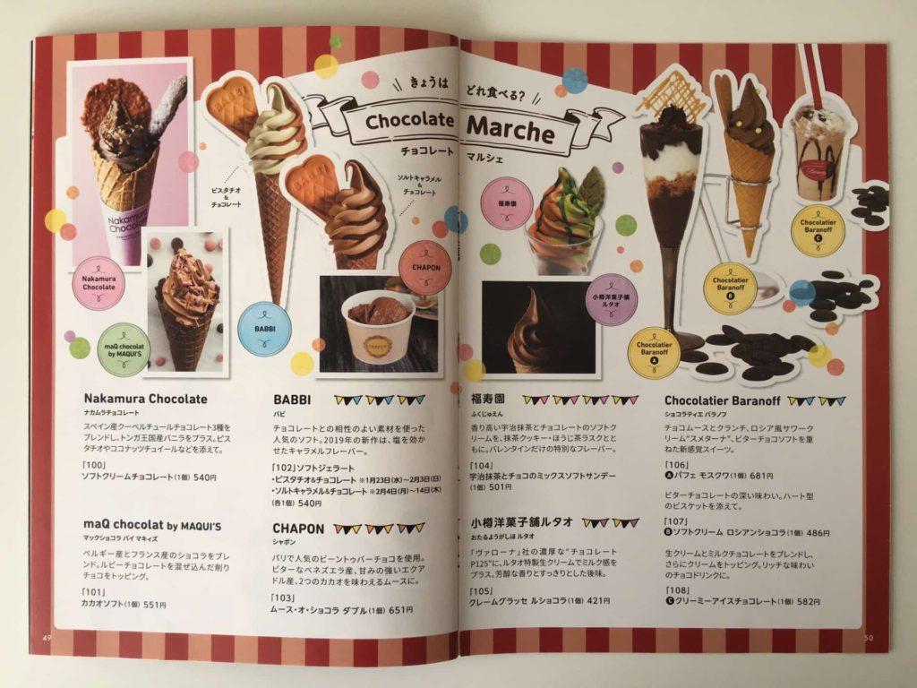 そごう 神戸 そごう神戸 バレンタイン 2019 催事 チョコレート イベント