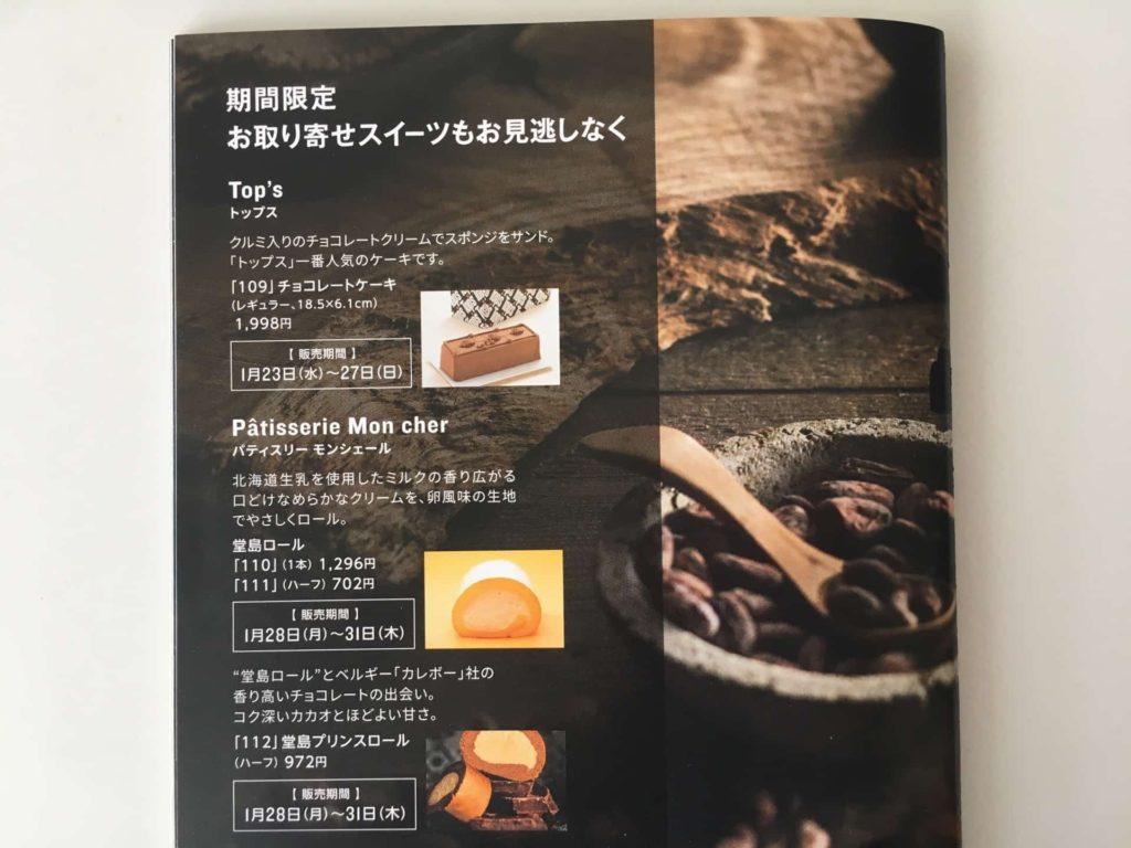 そごう 神戸 そごう神戸 バレンタイン 2019 催事 チョコレート イベント トップス パティスリー モンシェール