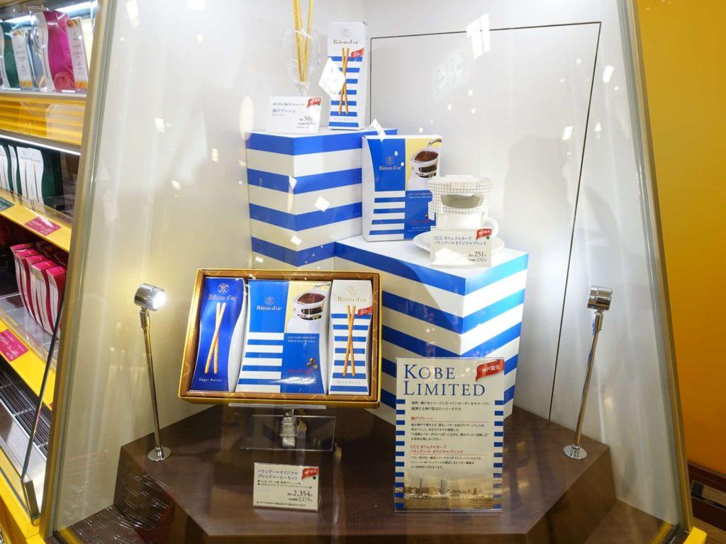 バトンドール 神戸限定 神戸プレーン 値段 そごう神戸