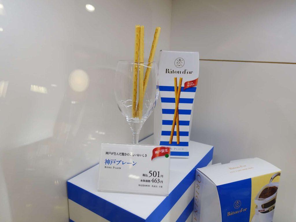 バトンドール 神戸限定 神戸プレーン 賞味期限 アレルギー カロリー そごう神戸