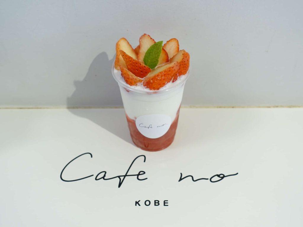 cafe no. kobe カフェナンバー 神戸 値段 メニュー インスタ映え おしゃれ フォトジェニック ボトル ドリンク