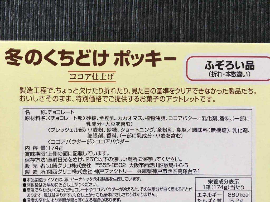 グリコピア神戸 工場見学 口コミ リニューアル ショップ ふぞろい