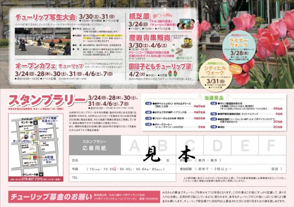 六甲アイランド チューリップ祭 チューリップ祭り 2019 第18回 イベント 春