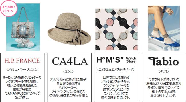 大丸神戸店 大丸 神戸 リニューアル 2019 3月 婦人用品売場