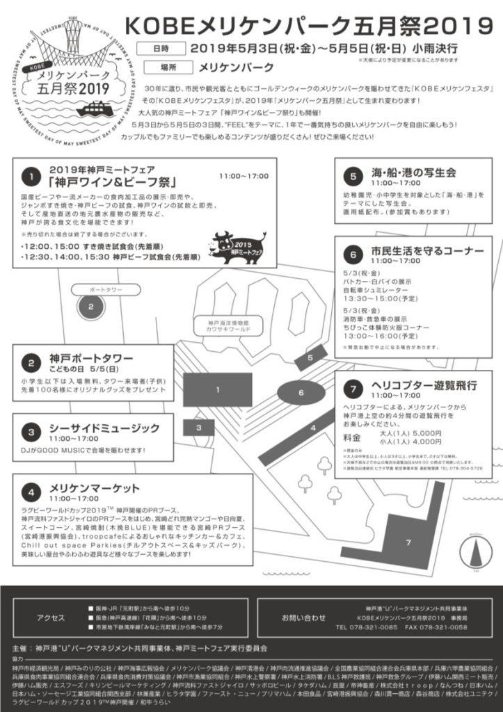 KOBEメリケンパーク五月祭 2019 神戸 メリケンフェスタ メリケンパーク イベント ゴールデンウィーク 5月