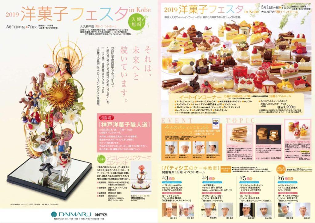 2019 洋菓子フェスタ in Kobe 大丸 神戸 5月 ゴールデンウィーク 催事 イベント