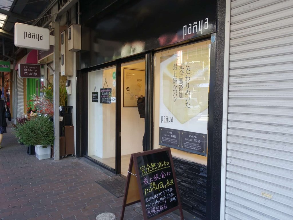 panya 芦屋 ashiya 食パン 三宮 場所 行き方