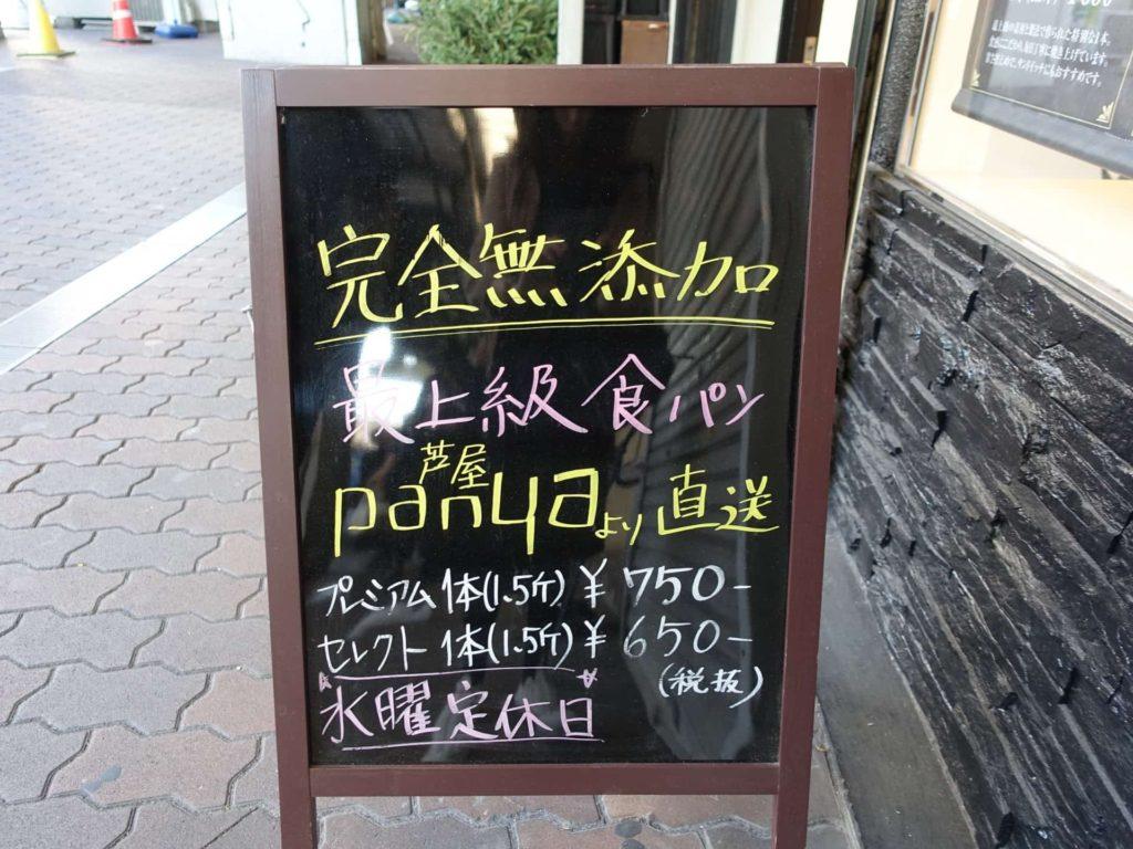 panya 芦屋 ashiya 食パン 三宮 値段