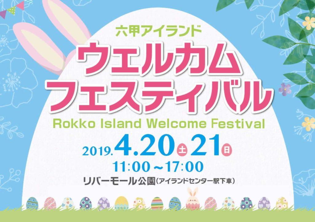 六甲アイランド ウェルカムフェスティバル 2019 イベント 春 イースター