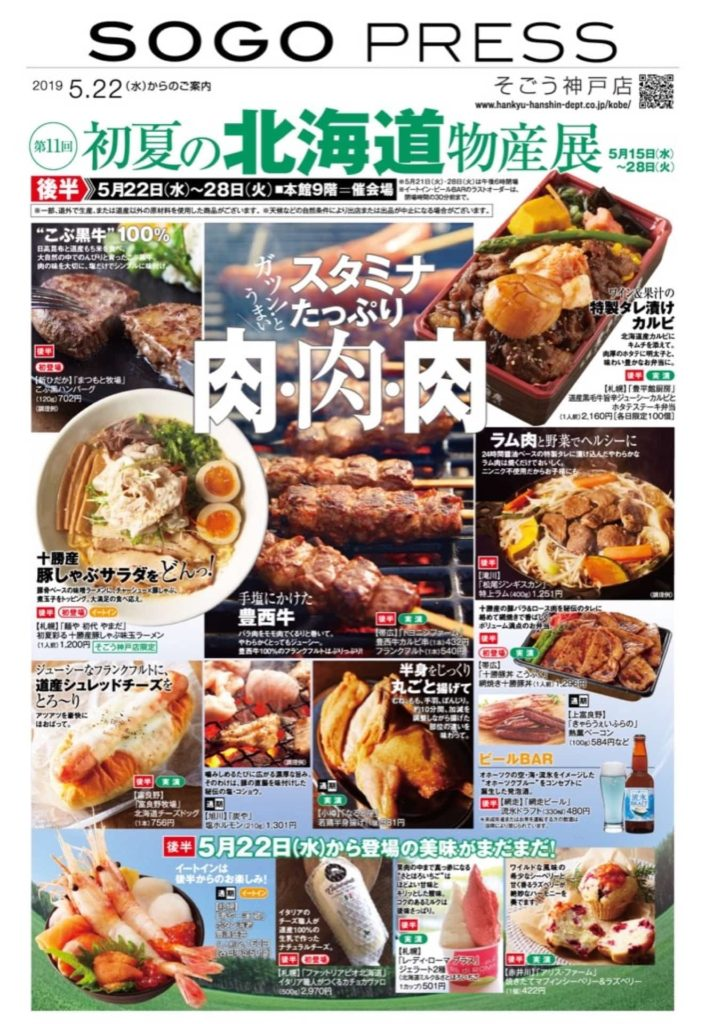北海道物産展 そごう 神戸 2019 5月 初夏の北海道物産展 開催 催事 イベント