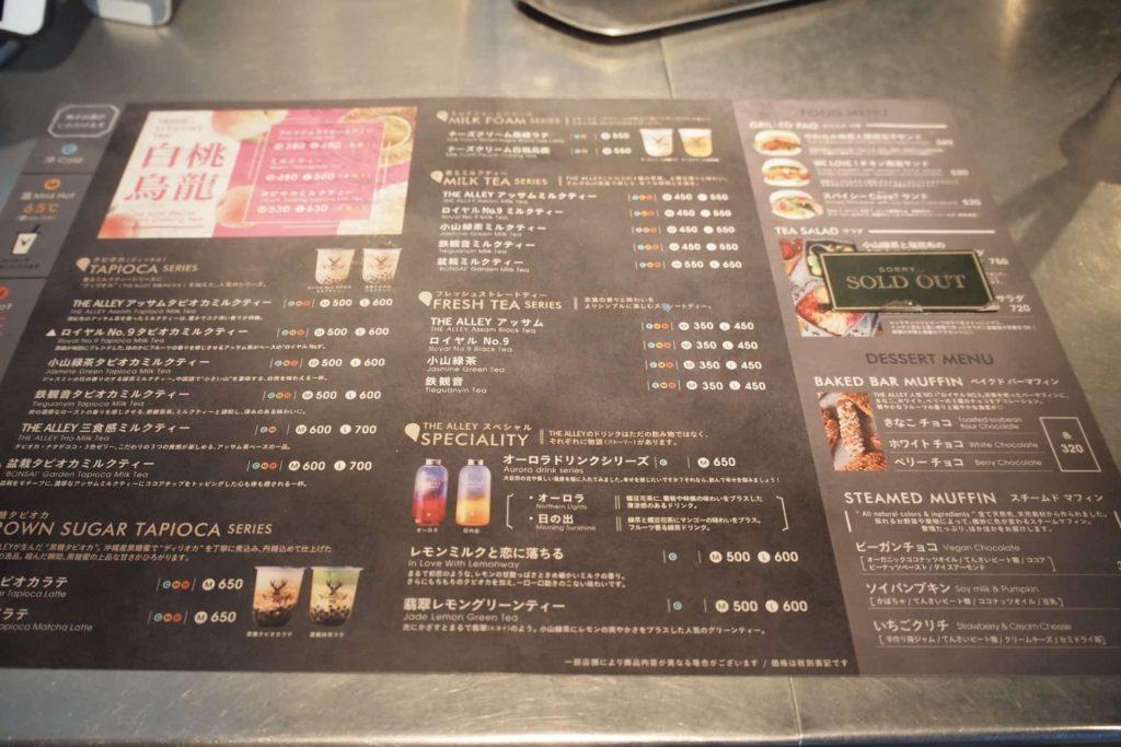 THE ALLEY ジアレイ 神戸 三宮 おすすめ メニュー 値段