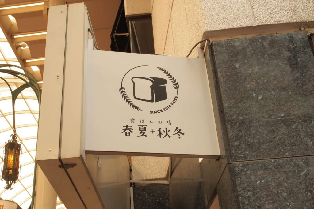 春夏秋冬 元町 元町店 食パン 時間 パン屋 待ち時間 行列