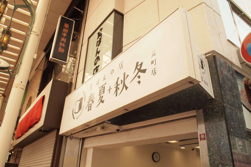春夏秋冬 元町 元町店 食パン パン屋 場所 行き方 アクセス