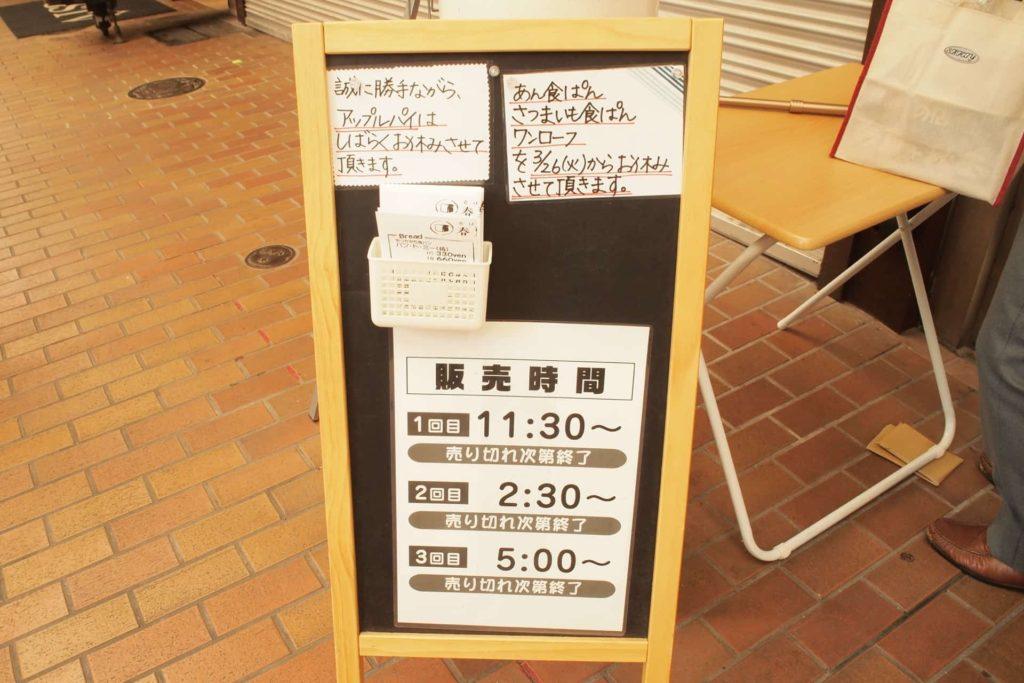 春夏秋冬 元町 元町店 食パン 時間 パン屋 焼き上がり時間 販売時間