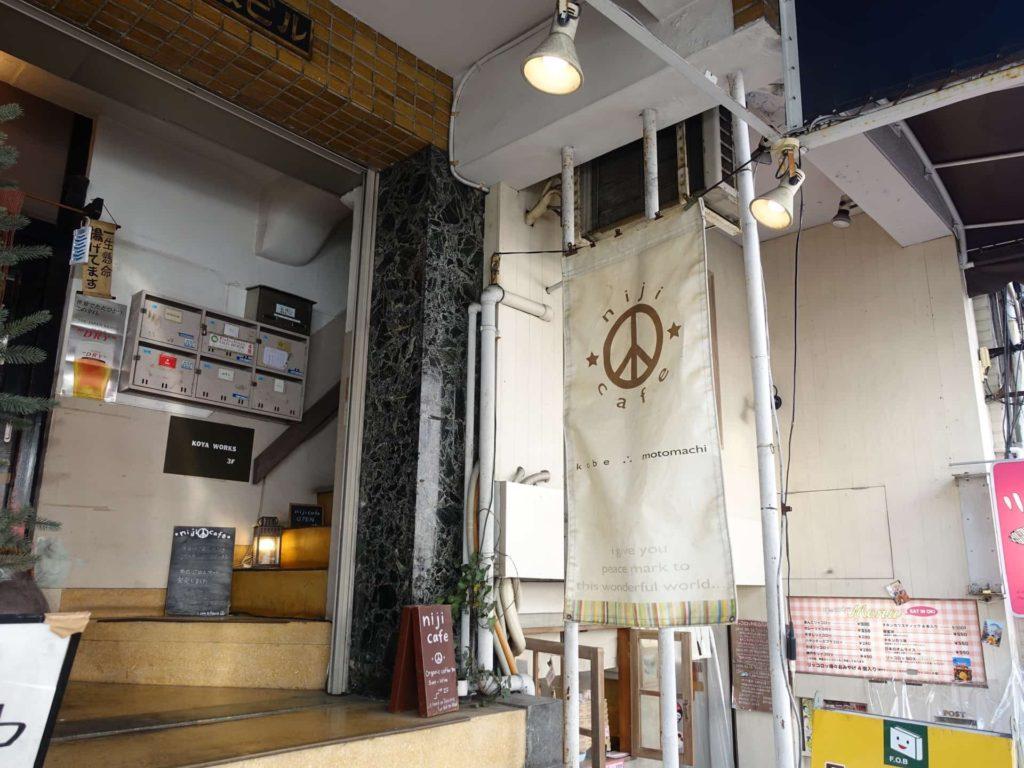 niji cafe ニジカフェ 神戸 元町 カフェ 住所 場所 行き方 アクセス