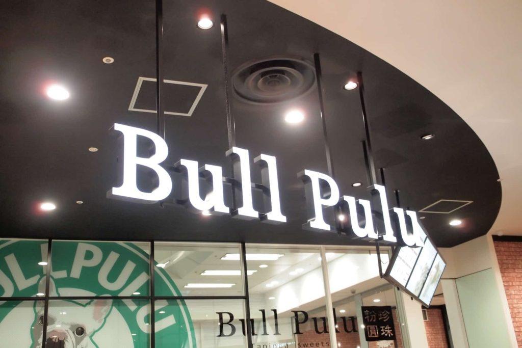 ブルプル おすすめメニュー ハーバーランド 神戸 Bull Pulu umie ウミエ 場所 行き方 アクセス