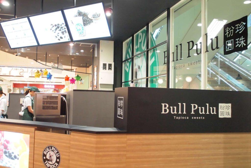 ブルプル おすすめメニュー 黒糖 美味しい おいしい 黒糖ミルク メニュー ハーバーランド 値段 神戸 Bull Pulu umie ウミエ 場所 行き方 アクセス