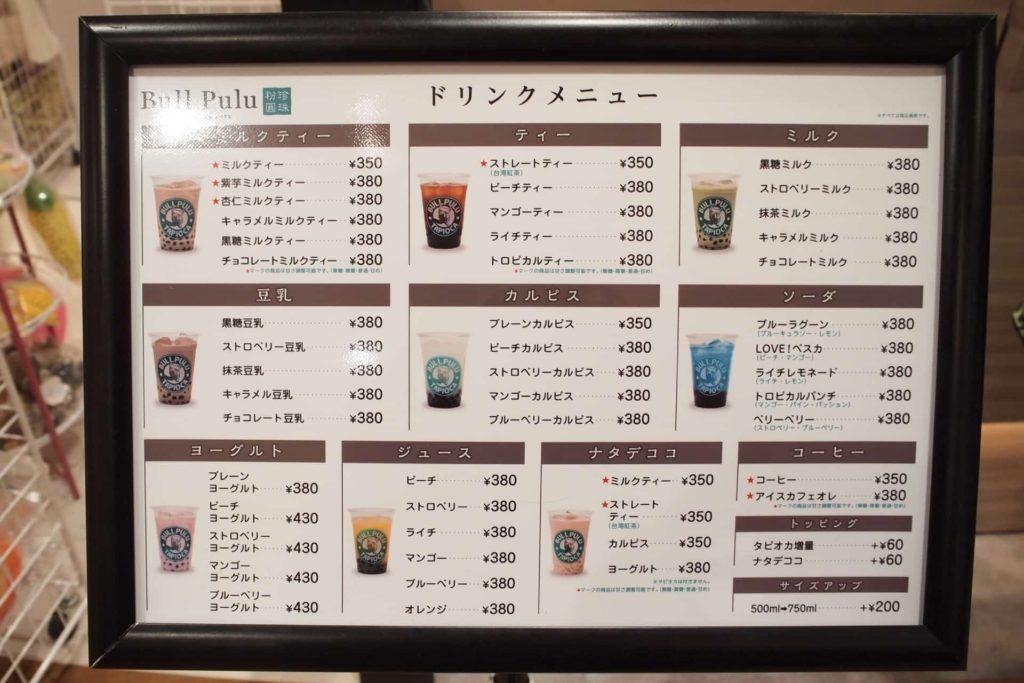 ブルプル おすすめメニュー 黒糖 美味しい おいしい 黒糖ミルク メニュー ハーバーランド 値段 神戸 Bull Pulu umie ウミエ
