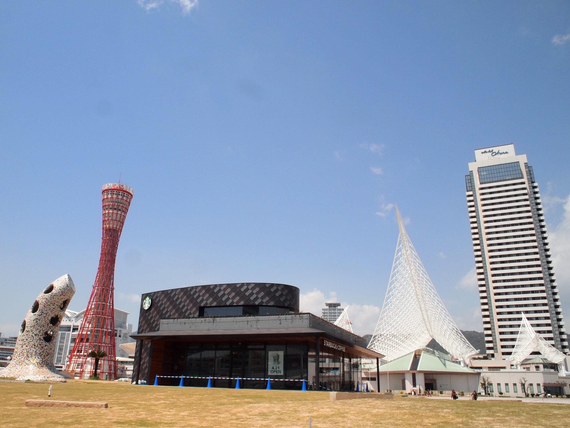 スターバックスコーヒー神戸メリケンパーク店 − 西日本最大級!目の前は海で芝生広場も