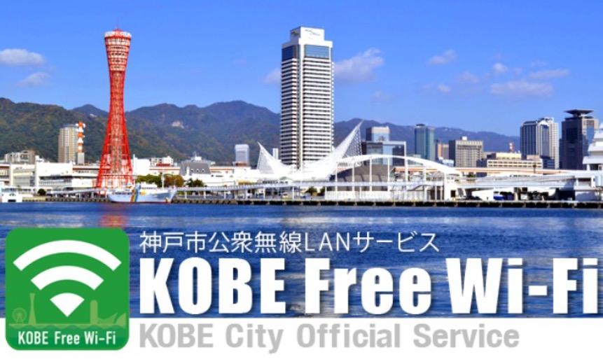 神戸や三宮でも使える「KOBE Free Wi-Fi」の使い方。観光客以外も使える便利なフリーWi-Fi