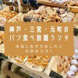 神戸・三宮・元町のパン食べ放題ランチまとめ|本当におすすめしたいお店はココ!