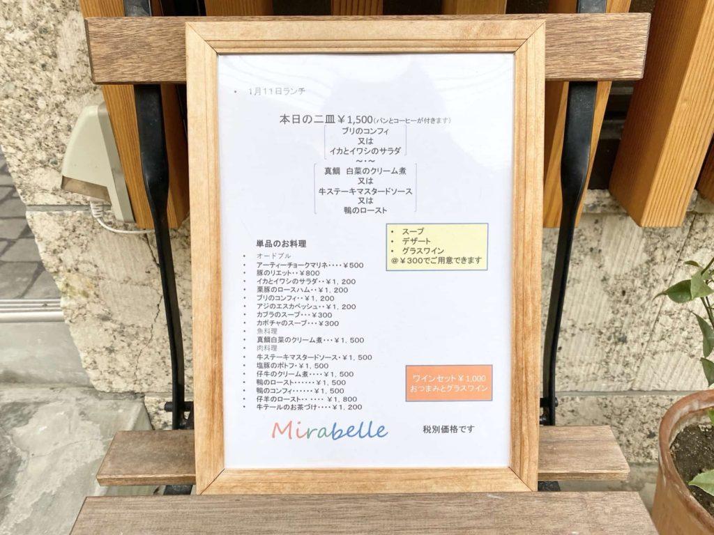 ミラベル 神戸 ランチ メニュー 値段