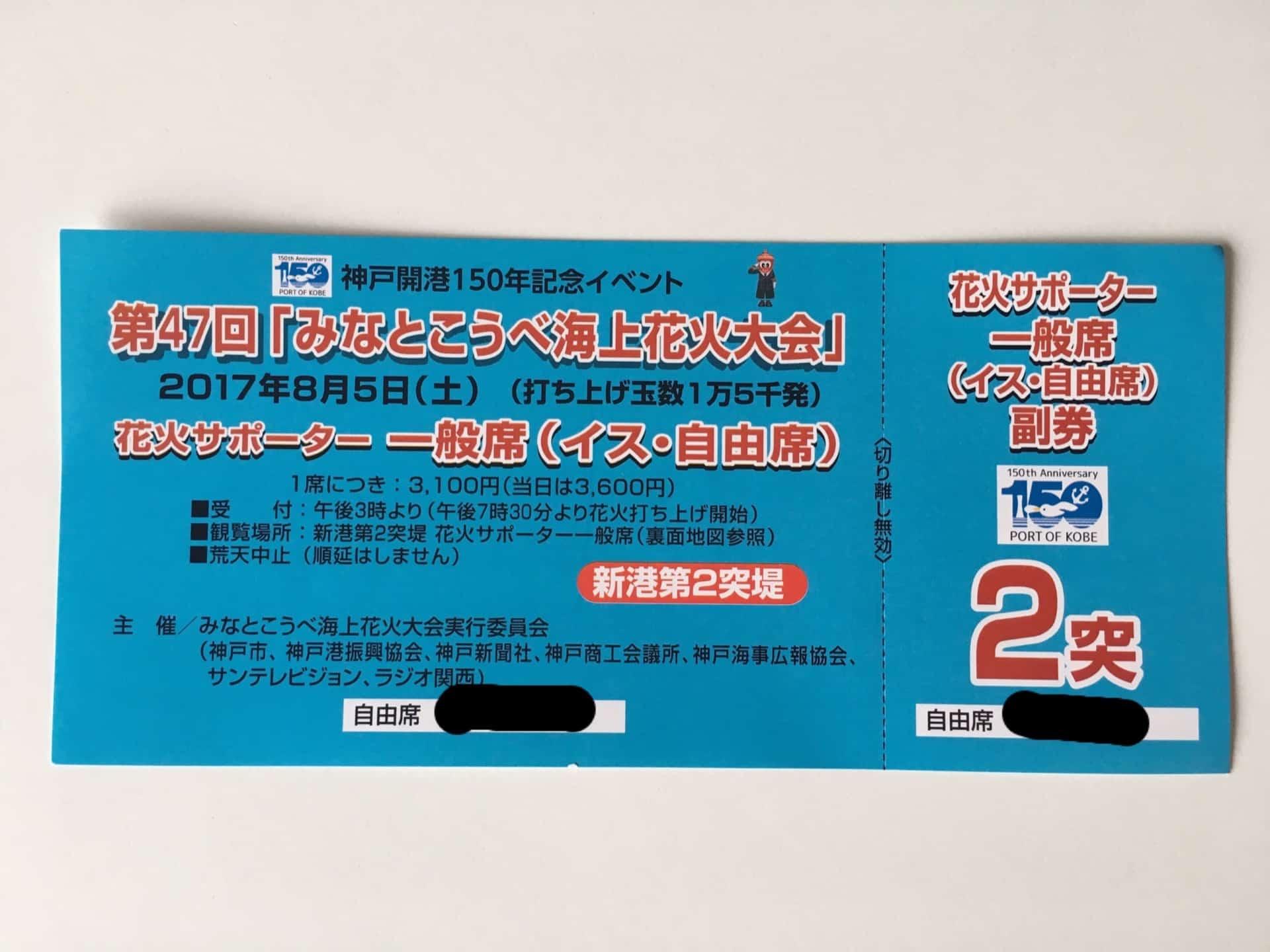 神戸の夏の風物詩!2018年みなとこうべ海上花火大会の有料席をお得に買う方法