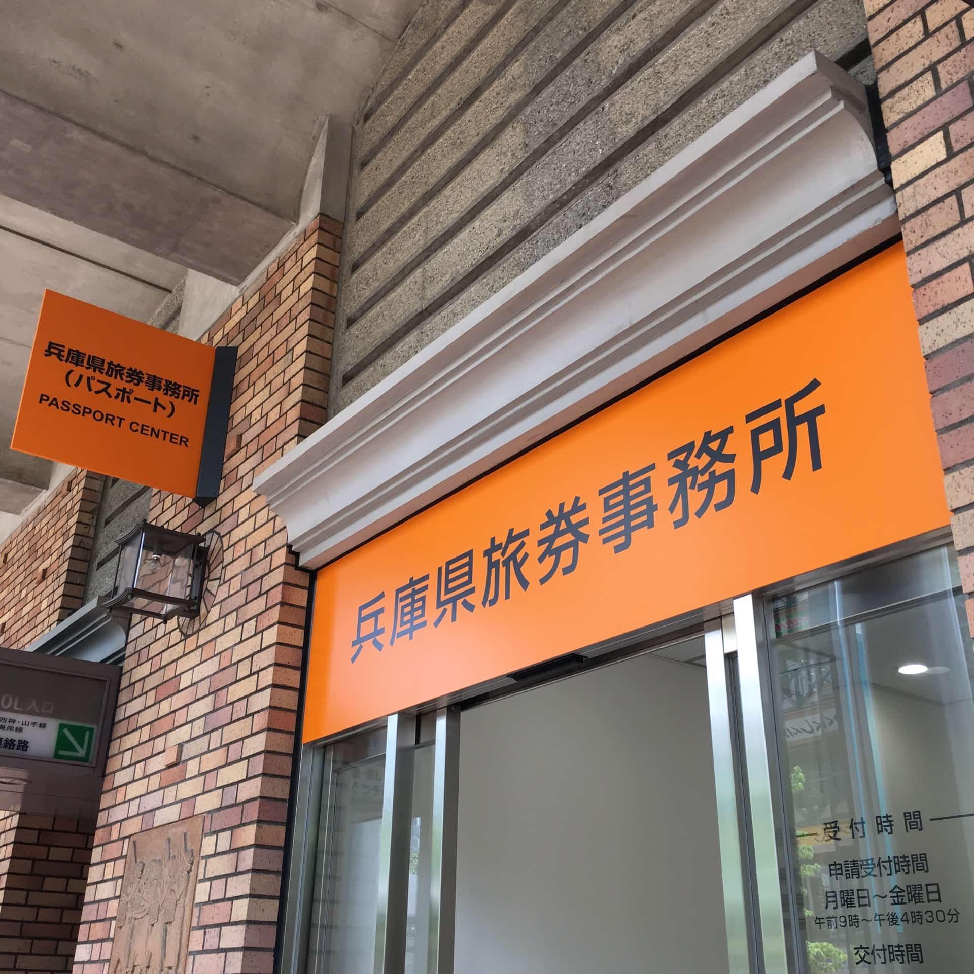 4月1日から土日もOK!兵庫県民が神戸でパスポート申請・更新する方法
