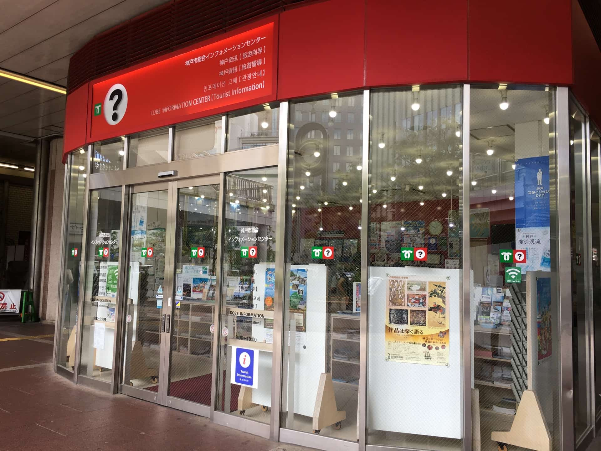 三宮の駅ナカにある「神戸市総合インフォメーションセンター」は観光に便利!