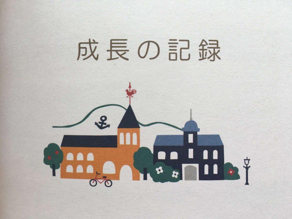 神戸市 母子手帳 デザイン ファミリア 母子健康手帳 神戸