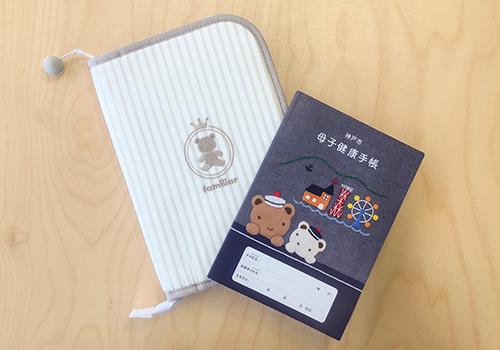 神戸市の母子手帳のデザインが「ファミリア」に♡もらえるのは神戸市だけ!