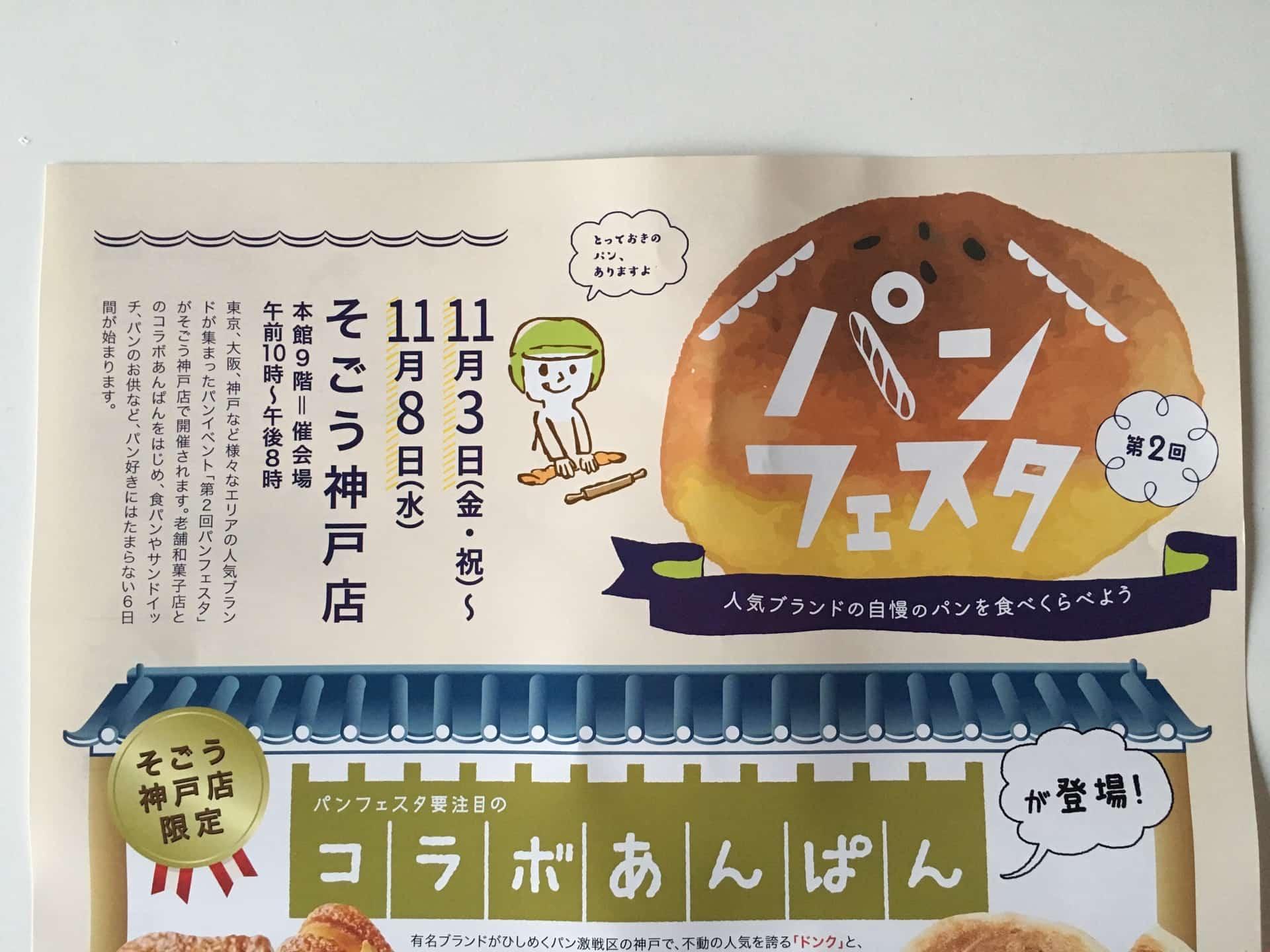 11月3日からそごう神戸店で「パンフェスタ」開催。とびばこパンや限定あんぱんも