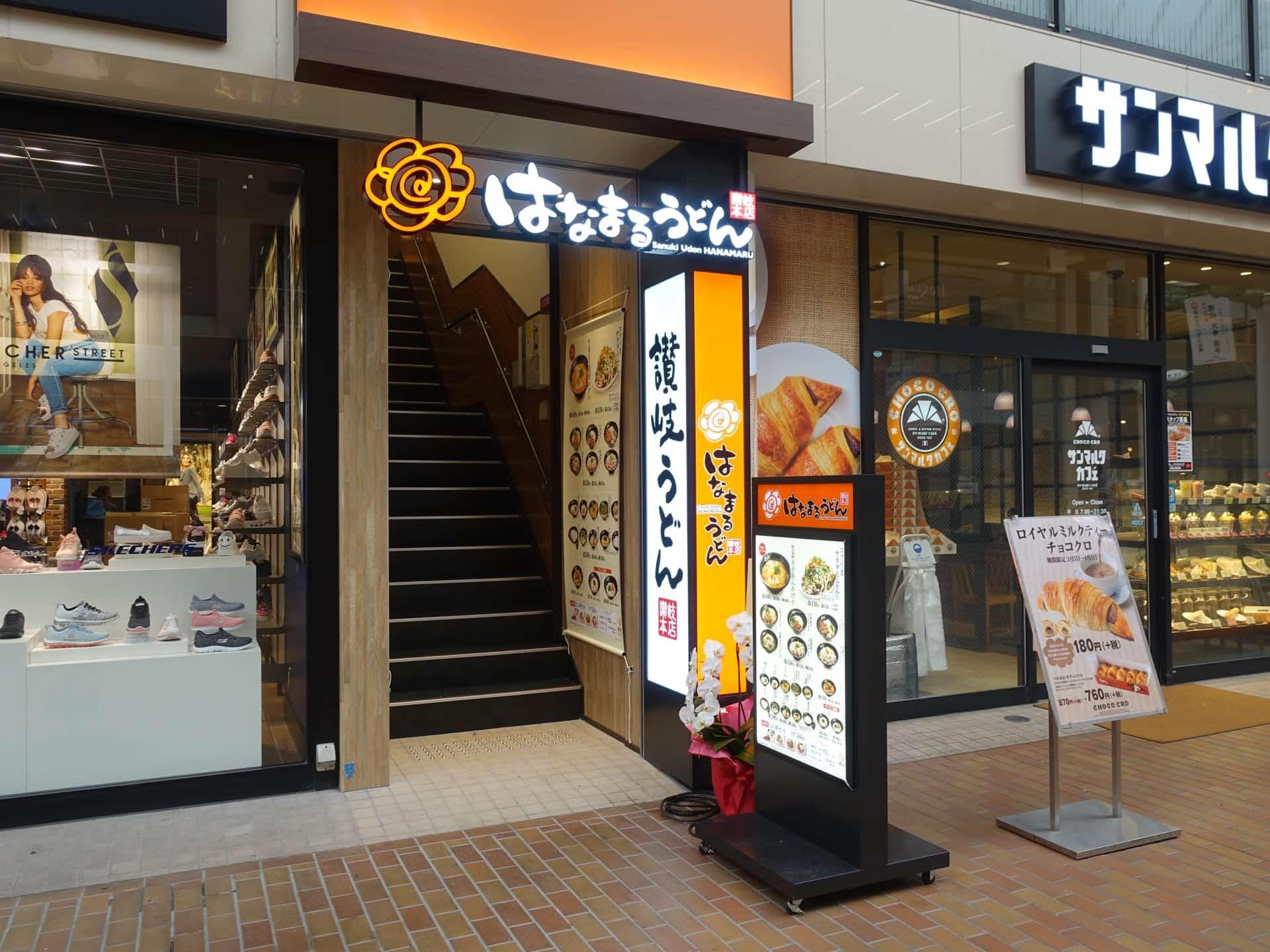 神戸3店舗目の「はなまるうどん 元町1番街店」が2月13日にオープン!元町駅から徒歩5分で便利