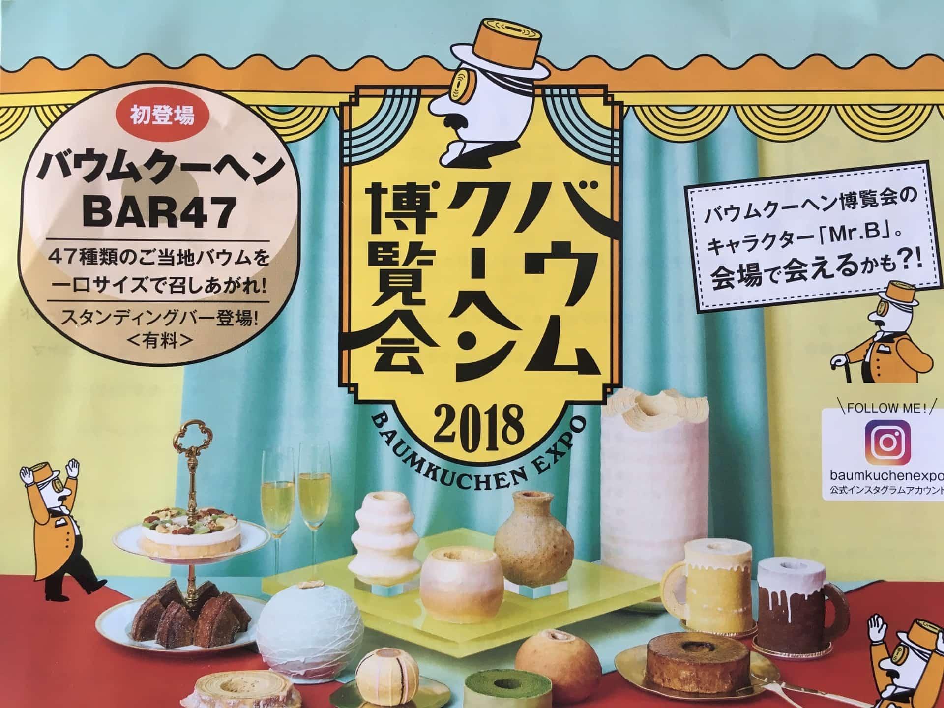 そごう神戸店で「バウムクーヘン博覧会2018」開催!全国47都道府県のバウムクーヘンが集結