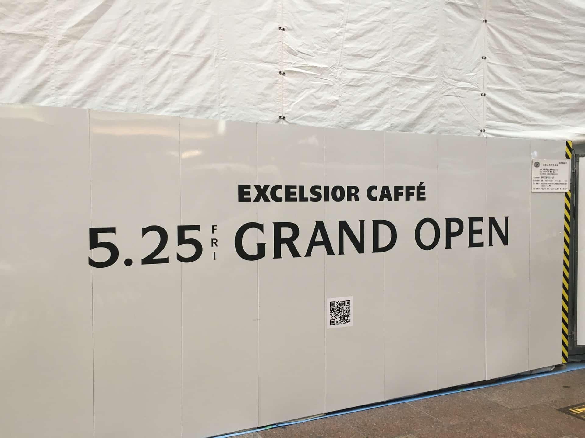 5月25日、三宮センター街に「エクセルシオールカフェ」オープン!「LUSH」の跡地に出店